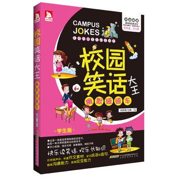 幽默碰碰车(学生版)/校园笑话大王