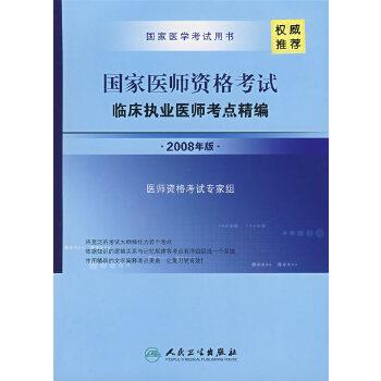 国家医师资格考试临床执业医师考点精编(2008年版)