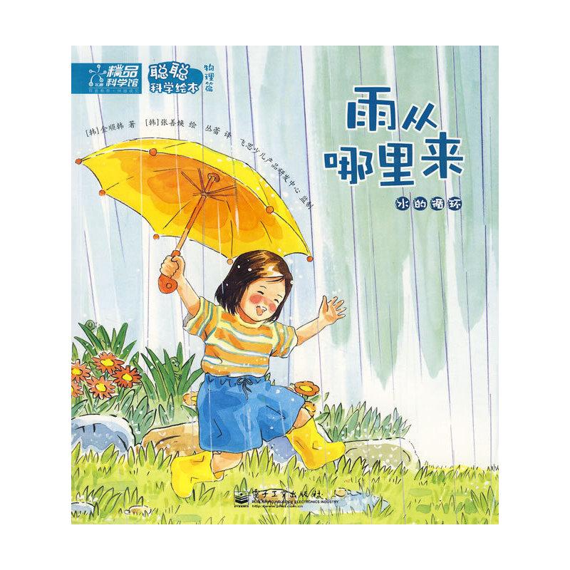 绘本推荐丨下雨天,来点雨的绘本吧