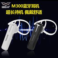 摩奥M300 蓝牙耳机 入耳式无线耳机耳麦 耳塞式隔音 耳挂式 手机 MP3/MP4 笔记本平板电脑 苹果iphone/Ipad/Ipod Sony 三星 小米/华为(非头戴式)