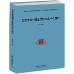 北京大学中国古文献研究中心集刊・第十六辑