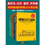 奥巴马、比尔・盖茨、乔布斯共同推崇的领导力大师全集(套装全6册)(电子书)