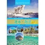 中国少年儿童百科全书:地球·海洋(彩图文字版)(电子书)