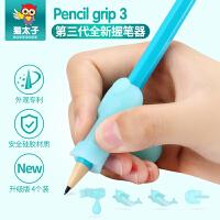 猫太子 握笔器矫正器纠正器 小学生儿童幼儿 中性笔铅笔 学习文具用品套装