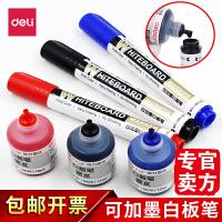 得力文具 deli 6811 白板笔 白板书写笔 水性白板笔  可擦白板笔