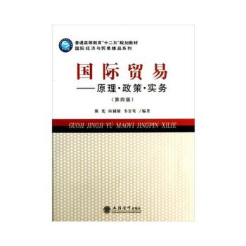 国际贸易——原理.政策.实务(第四版)