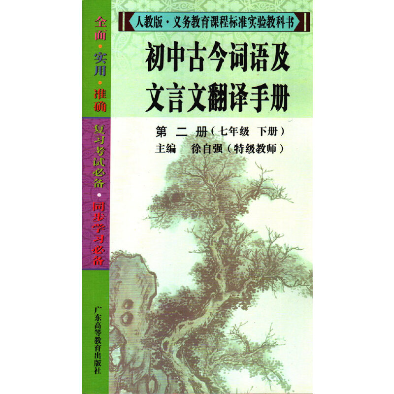 【在初中文言文翻译在如何体现学生的主体地位】