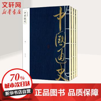 中国通史(共4册)/线装典藏