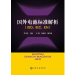 国外电池标准解析(ISO、IEC、EN)