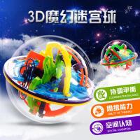 【年中促】米米智玩 儿童智趣3D立体迷宫球智力球魔幻轨道走珠100-299关益智玩具解锁闯关
