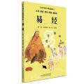 中华国学经典诵读本·易经