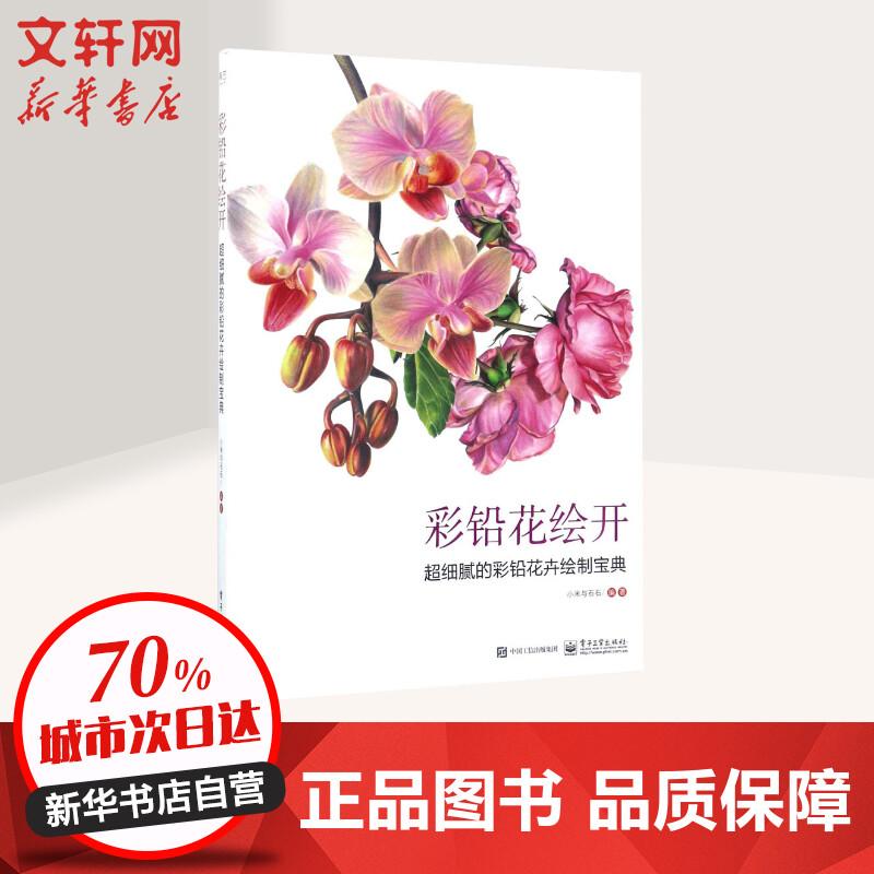 超细腻的彩铅花卉绘制宝典(全彩)/彩铅花绘开 编者:小米与石石