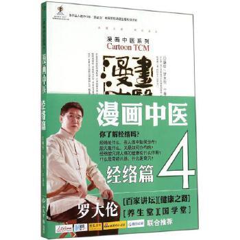 《漫画经络(4)中医篇罗大伦人民军医出版社》琴耽美漫画遥图片