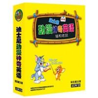 迪士尼动漫神奇英语 猫鼠魔法屋4DVD