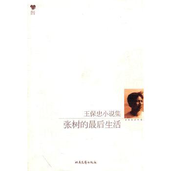 王保忠小说集——张树的最后生活