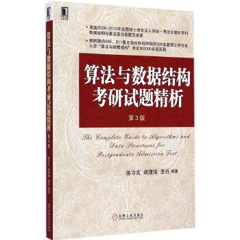 算法与数据结构考研试题精析 第3版