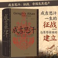 汗青堂丛书089·成吉思汗:征战、帝国及其遗产