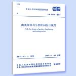 GB 51219-2017 禽类屠宰与分割车间设计规范
