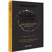 法律人的明天會怎樣?——法律職業的未來(第二版)