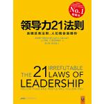 领导力21法则:追随这些法则,人们就会追随你(电子书)