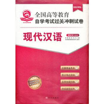现代汉语(汉语言文学专业1)课程代码00535——全国高等教育自学考试过关冲刺试卷(附赠考点速记 过关秘笈)