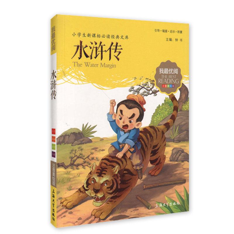《水浒传小学生新课标注音经典文库我阅必读官坦小学图片
