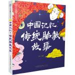 中国记忆.传统胎教故事(汉竹)