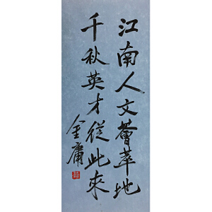 金庸《江南》著名书法家