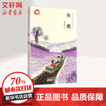 曹文轩儿童文学获奖作品:鱼鹰 曹文轩 9787539774619