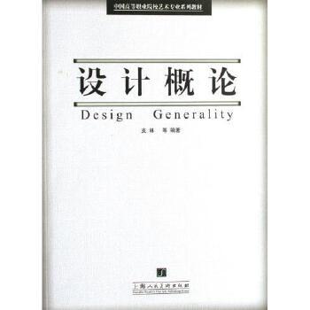 设计概论中国高等职业院校艺术专业系列教材 支林 正版书籍 艺术