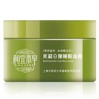 相宜本草 化妆品光彩立现睡眠面膜 135g(绿茶)免洗