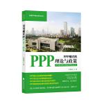 PPP模式的理论与政策