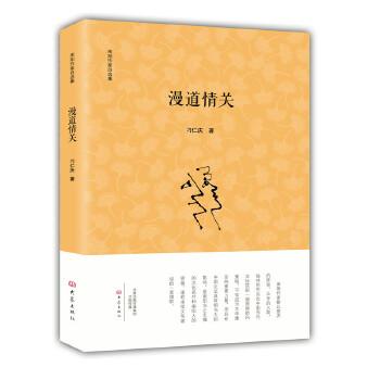 《漫道情关》(刁仁庆)【简介_书评_在线阅读】 - 当当图书 原创征文 手机当当 手机当当 当当
