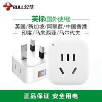[工厂直营]BULL 公牛 英标转国标电源转换器插座GN-L01E