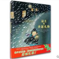 全新正版  最美的圣诞礼物  (精装)蒲蒲兰绘本馆圣诞礼物系列 儿童绘本图书籍 幼儿绘本经典版 儿童图画故事书读物