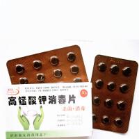 康友 高锰酸钾消毒片消毒粉 皮肤水果蔬菜餐具消毒溶液 外用 24片/盒