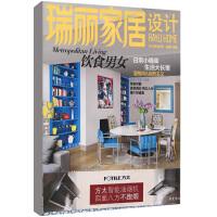 瑞丽家居设计杂志2016年9月总188期