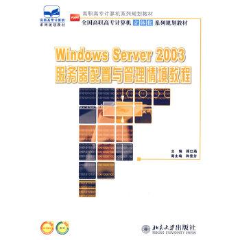 Windows Server 2003服务器配置与管理情境教程