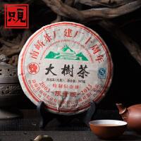 南峤普洱10周年特制纪念茶品  限量版高山大树茶 2013年生茶饼  标准357g