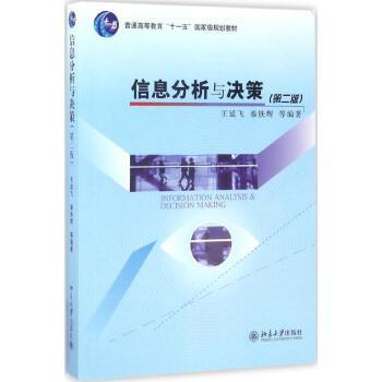 信息分析与决策(第2版)/王延飞 王延飞,秦铁辉等