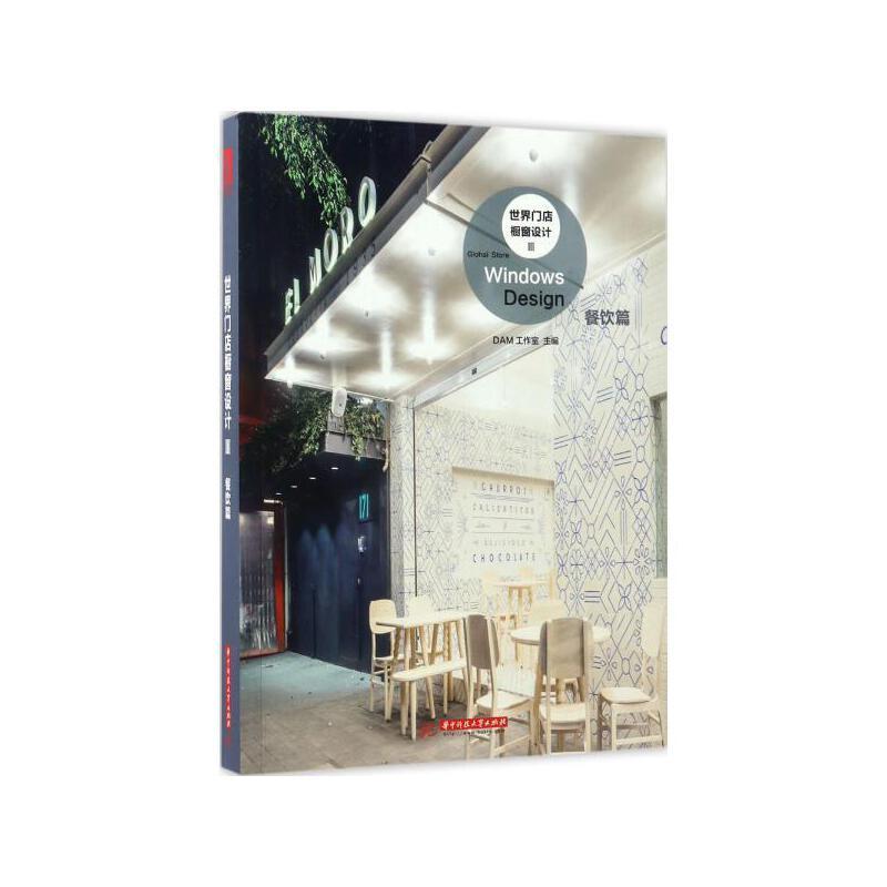 餐饮篇/世界门店橱窗设计3 编者:dam工作室