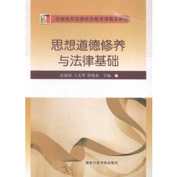 思想道德修养与法律基础/吴建国,王文华,唐敬业