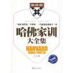 哈佛家训大全集
