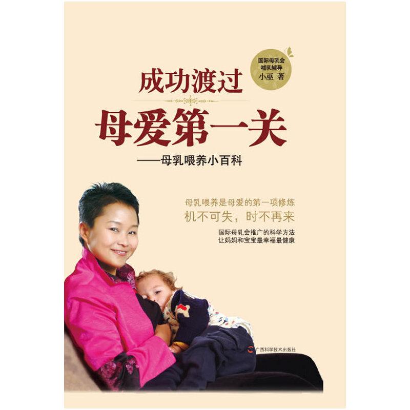 成功渡过母爱第一关——母乳喂养小百科(精装)——小巫母乳喂养实践的百科全书,国际母乳协会权威哺乳指导,新妈妈必备母乳喂养书