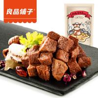 良品铺子秘制卤牛肉140g香辣味好吃牛肉粒休闲零食嚼劲十足