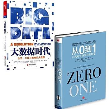 大数据时代(生活工作与思维的大变革)  工业4.0(即将来袭的第四次工业革命)(共2册)