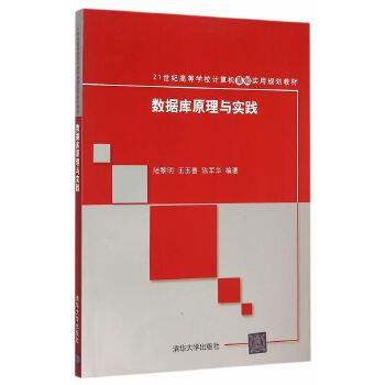数据库原理与实践