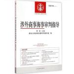 涉外商事海事审判指导(总第28辑)(2014.1)