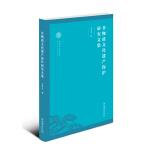 非物质文化遗产保护研究文集(非物质文化遗产保护理论与方法丛书)