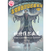坎特维尔幽灵(非常漫画双语名著系列)(英文全彩版赠中文版)